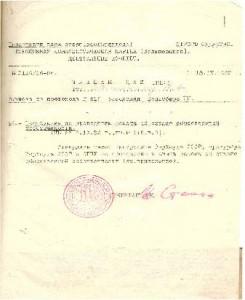 Instrukcja w sprawie ustawy z 7 sierpnia 1932 z podpisem Stalina-1